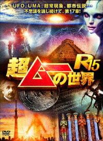 超ムーの世界R15 [ (バラエティ) ]