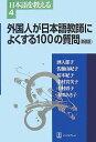 外国人が日本語教師によくする100の質問新装版 (日本語を教える) [ 酒入郁子 ]