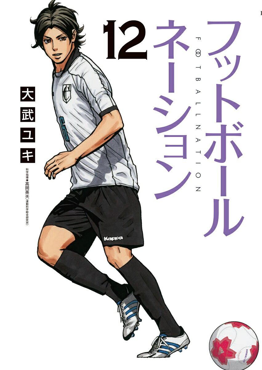 フットボールネーション 12 (ビッグ コミックス) [ 大武 ユキ ]