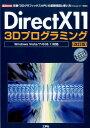 DirectX11 3Dプログラミング改訂版 定番「3DグラフィックスAPI」の基礎知識と使い方 (I/O books) [ I/O編集部 ]
