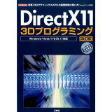 DirectX11 3Dプログラミング改訂版 (I/O books)