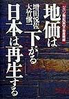 ジパン戦記(3(不動産戦線))