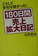 180日間売上拡大日記