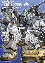 機動戦士ガンダム GROUND ZERO コロニーの落ちた地で (2) (角川コミックス・エース) [ 才谷 ウメタロウ ]