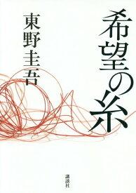 希望の糸 [ 東野 圭吾 ]