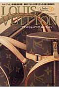 Louis Vuitton 2003 super catalogue