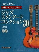 ソロ・ギター 本格アレンジで弾く ジャズ・スタンダード・コレクション 30