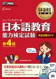 日本語教育能力検定試験完全攻略ガイド第4版 (日本語教育教科書)