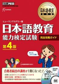 日本語教育教科書 日本語教育能力検定試験 完全攻略ガイド 第4版 (EXAMPRESS) [ ヒューマンアカデミー ]