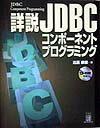 詳説JDBCコンポーネントプログラミング