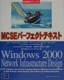 MCSEパーフェクトテキストWindows 2000 network infra