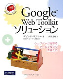 Google Web Toolkitソリューション