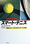 スマート・テニス