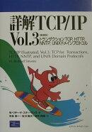 詳解TCP/IP(vol.3)新装版