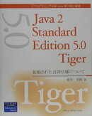 Java 2 Standard Edition 5.0 Tiger