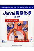 Java言語仕様第3版