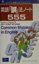 英語「誤」法ノート555