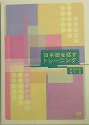 日本語を話すトレーニング