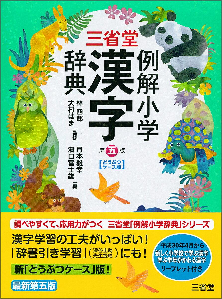 三省堂 例解小学漢字辞典 第五版 どうぶつケース版 [ 林 四郎 ]