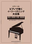 ピアノで弾くイージーリスニング大全集