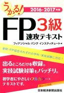 うかる!FP3級速攻テキスト(2016-2017年版)