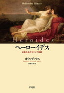 ヘーローイデス(894)