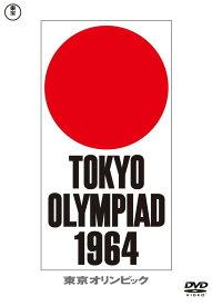 東京オリンピック [ (ドキュメンタリー) ]