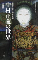 中村正義の世界 <ヴィジュアル版>反抗と祈りの日本画