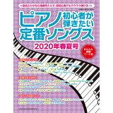 ピアノ初心者が弾きたい定番ソングス(2020年春夏号) (SHINKO MUSIC MOOK)