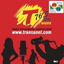 Radio Transamerica Internacional Vol.1