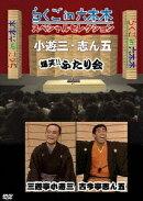 らくごin六本木 スペシャルセレクション ふたり会 古今亭志ん五×三遊亭小遊三