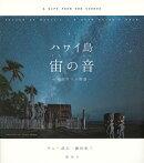 【予約】ハワイ島 宙の音 星空ガイド物語