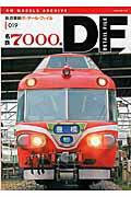 鉄道車輌ディテール・ファイル(019)