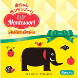 赤ちゃんモンテッソーリプレゼントボックス(4冊セット)