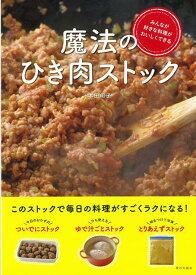 【バーゲン本】魔法のひき肉ストック [ 本田 明子 ]