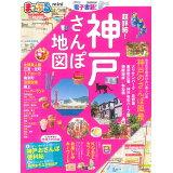 まっぷる超詳細!神戸さんぽ地図mini (まっぷるマガジン)