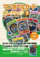 マンホールカード コレクション 3 第9弾〜第12弾+特別版