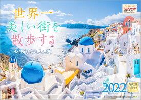 【楽天ブックス限定特典】「世界一美しい街を散歩する」 2022年 カレンダー 壁掛け 風景(特典データ 「PC・スマホ壁紙・バーチャル背景」に最適なDL画像) (写真工房カレンダー)