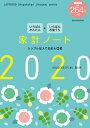 いちばんかんたん いちばんお値うち 家計ノート2020 (LADY BIRD 小学館実用シリーズ) [ 小学館 ]
