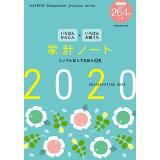 いちばんかんたん+いちばんお値うち家計ノート(2020) (LADYBIRD Shogakukan jitsuyou s)