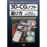 3D-CGソフトの選び方 (I/O books)