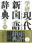 【バーゲン本】学研現代新国語辞典 改訂第四版