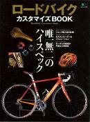 【バーゲン本】ロードバイクカスタマイズBOOK