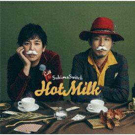 【楽天ブックス限定先着特典】Hot Milk(アルバムロゴ入りB5クリアファイル) [ スキマスイッチ ]