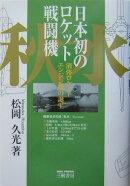 日本初のロケット戦闘機「秋水」