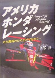 アメリカホンダレーシング ただ勝利のためだけではなくー (Motor sports books) [ 中部博 ]