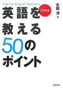 英語を教える50のポイント