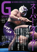 【予約】Gスピリッツ Vol.44