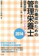 合格力養成のための管理栄養士国家試験トレーニングブック(2014)