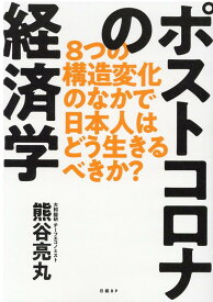 ポストコロナの経済学 8つの構造変化のなかで日本人はどう生きるべきか? [ 熊谷 亮丸 ]